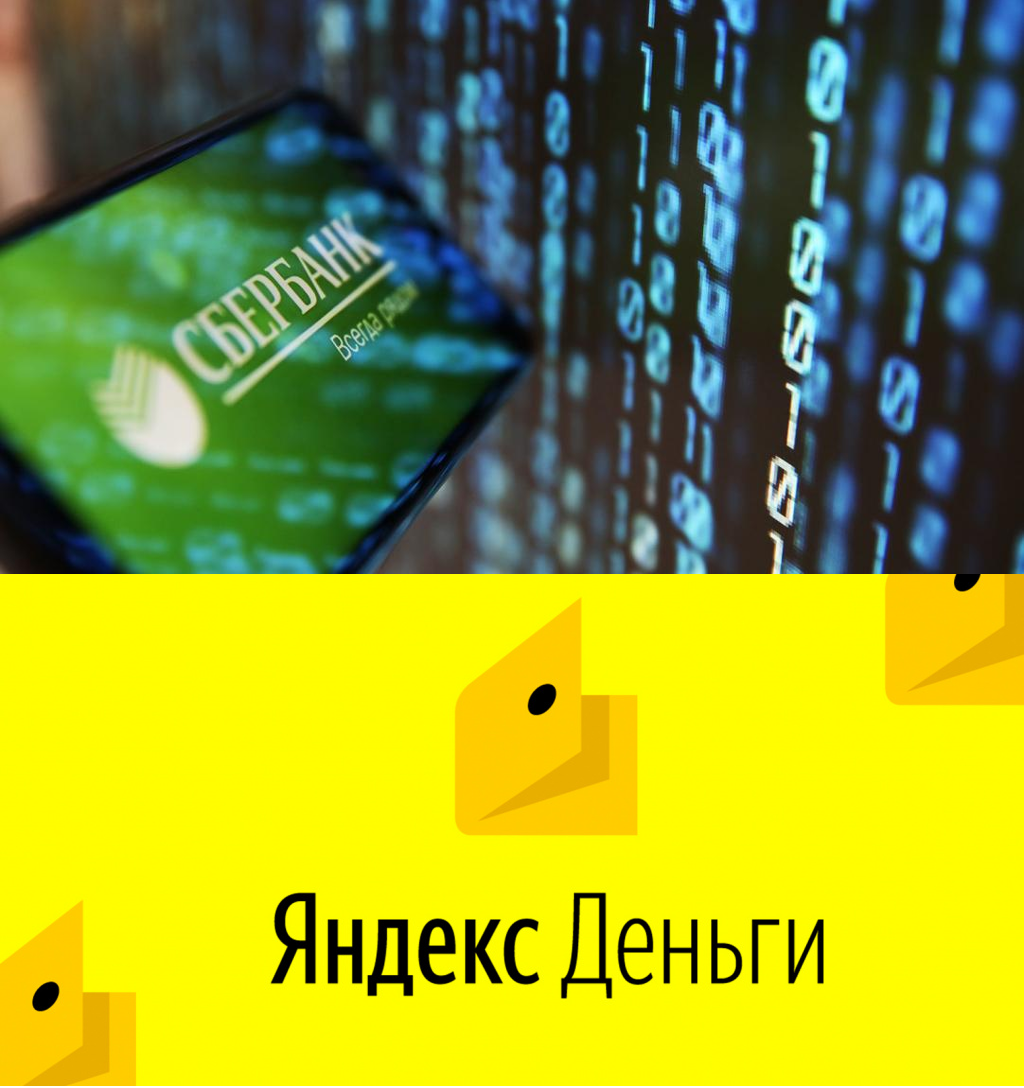Сбербанк выкупает Яндекс.Деньги