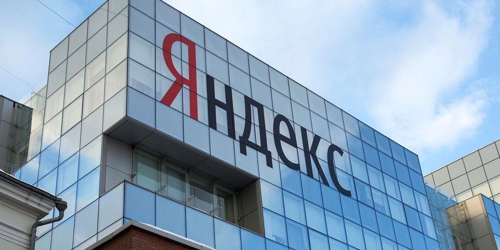 «Яндекс» выиграет от обновленного закона «О защите прав потребителей»